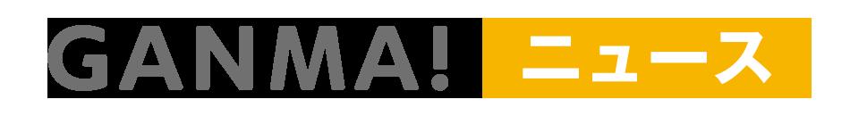 GANMA!ニュース(ガンマニュース)|マンガの最新ニュースを毎日更新