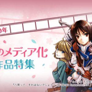 4月2日より八男って、それはないでしょう!が1巻無料キャンペーンスタート、話題のアニメ化タイトルがピッコマで読める
