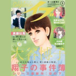 Eleganceイブ 5月号に斉藤壮馬が登場、マンガ・酒と恋には酔って然るべきについて語る