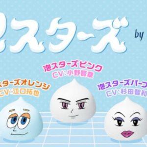 本日3月23日より泡スターズがスタート、人気声優演じる泡がイケメンボイスでアドバイスしてくれる
