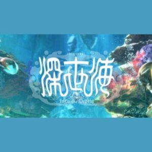 深世海 Into the DepthsがNintendo Switchにて配信開始、新感覚 潜水探検アクションゲーム