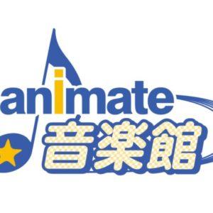 蒼井翔太さんがMCを務める「アニメイト音楽館」がポイント景品DVD「メイトの挑戦状」ディレクターズカット3として登場