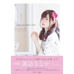諏訪ななかのフォトブック「Suwa once upon a time」が3月26日に発売