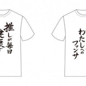 推しが武道館いってくれたら死ぬ、名言Tシャツ第2弾がACOSより発売決定