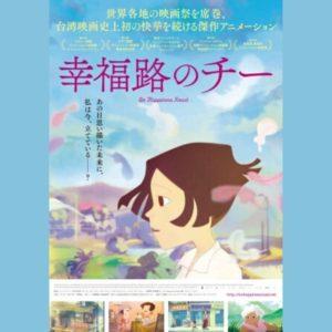 幸福路のチーのブルーレイ&DVDが発売決定