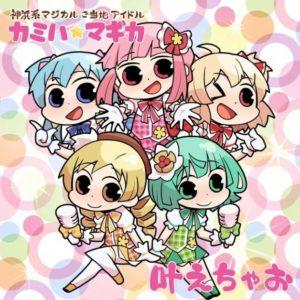 マギアレコード 魔法少女まどか☆マギカ外伝、4月2日00:00よりカミハ☆マギカのデビュー楽曲がデジタル配信開始