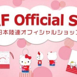 日本陸連のオフィシャルネットショップでハローキティコラボグッズが買える