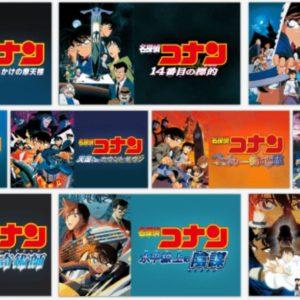 【配信中】劇場版 名探偵コナン10作品がU-NEXTで期間限定無料配信