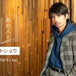 マンガは刺激を受ける最たるもののひとつ。オカモトショウ(OKAMOTO'S)インタビュー