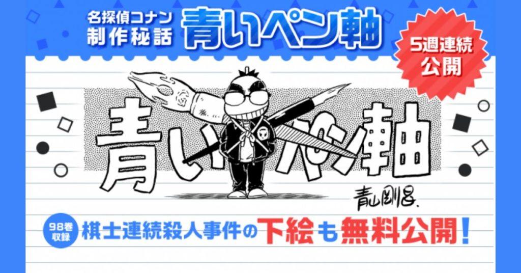 コナン 漫画 最新