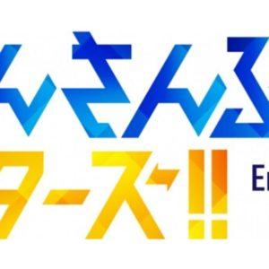あんさんぶるスターズ!!のアイドルソングCDシリーズが始動!