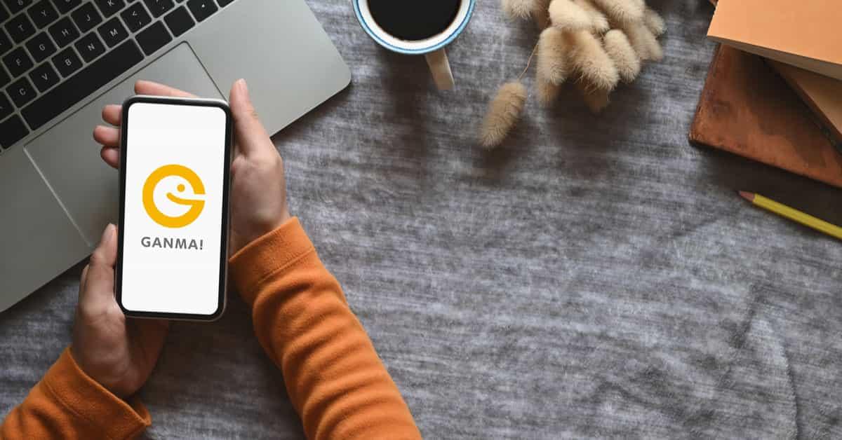 GANMA!(ガンマ)で読める人気のマンガを紹介!登録方法・使い方についても徹底解説