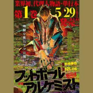 本日5月29日に、サッカーの裏の世界を描くフットボールアルケミストの第1巻が発売