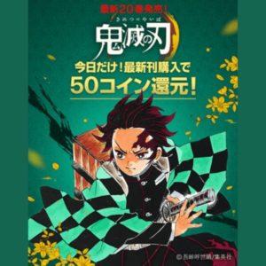 本日5月13日限定!ピッコマにてジャンプコミックスの新刊を購入すると50コインが還元
