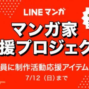 【本日最終日】LINEマンガ、マンガ家応援プロジェクトを開始