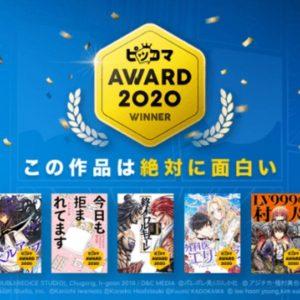 多種多様な7作品が受賞したピッコマAWARD 2020が発表!