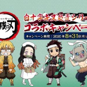 【明日開始】6月1日より鬼滅の刃と白十字・キズ処置シリーズのコラボキャンペーンがスタート