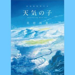 美しく緻密な美術背景を240点以上収録した映画・天気の子の美術画集が発売