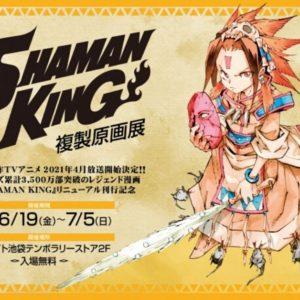 【7月5日まで】完全新作TVアニメ制作が決定したシャーマンキング複製原画展が開催中!