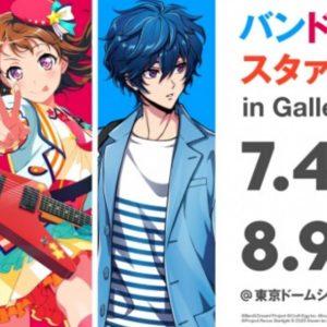 【本日開始】バンドリ!&スタァライト展 in Gallery AaMoが開催中