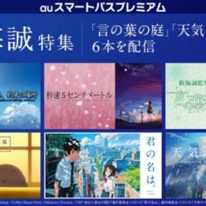 auスマートパスプレミアム、新海誠監督特集を本日6月15日より公開