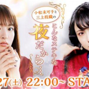 【本日配信】人気声優・小松未可子と三上枝織による癒し系女子会ゲーム番組が配信開始