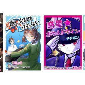 【配信中】めちゃコミック、ショートマンガコンテストの入賞作品を無料配信中