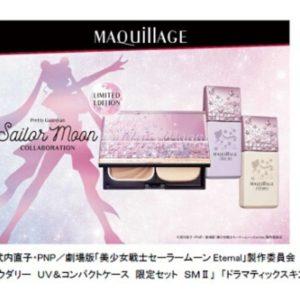 【本日開始】美少女戦士セーラームーン、マキアージュとのコラボ商品を発売中!
