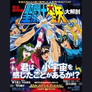 聖闘士星矢 大解剖︎が6月18日に発売!
