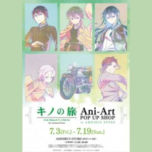 キノの旅 -the Beautiful World- the Animated Series、Ani-Art POP UP SHOPを開催決定
