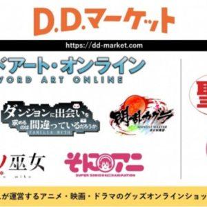 D.D.マーケットが本日6月18日にオープン、オープン記念キャンペーンも実施