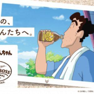 【公開中】クレヨンしんちゃん×クラフトボスのWEB限定オリジナル動画が公開