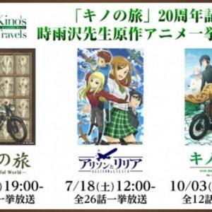 【本日配信】キノの旅 TVシリーズ2作とアリソンとリリアがニコニコ生放送で無料配信中