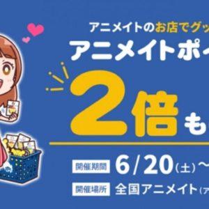 【本日最終日】アニメイト、アニメイトポイントが2倍もらえるキャンペーンを開催中