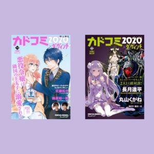 KADOKAWAのコミックスフェア・カドコミ2020、7月上旬より順次開催