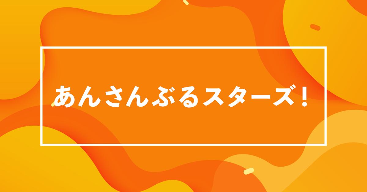 あんさんぶるスターズ!(あんスタ)の漫画、アニメ、声優、キャラクター情報まとめ