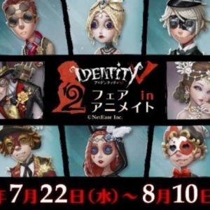 Identity V、7月22日より2周年フェアがアニメイトにて開催