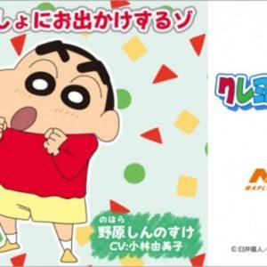 MAPLUSキャラdeナビにクレヨンしんちゃんが登場、本日7月2日より提供開始