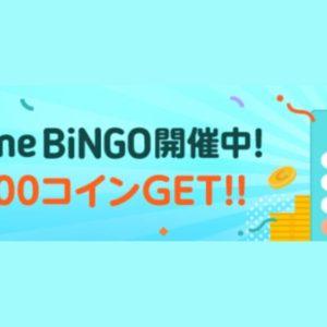 【現在開催中】ピッコマ、アプリを新規ダウンロードで最大500コインがもらえるキャンペーンを開催