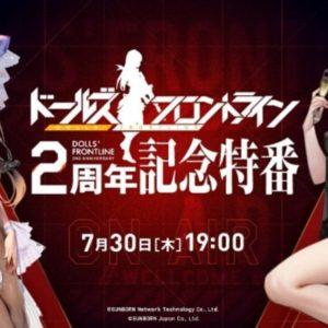 【7月30日放送】ドールズフロントラインの2周年記念生放送が放送決定