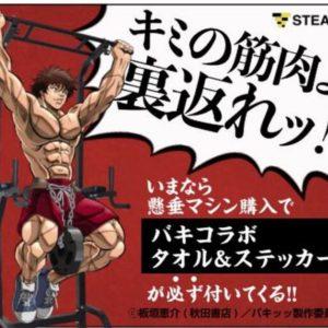 筋トレ器具ブランド・STEADYとアニメ・バキのコラボキャンペーンを開始