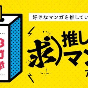 WEBマンガ総選挙2020がノミネート候補作品を募集開始、今年のWebマンガNo.1が決定
