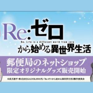 Re:ゼロから始める異世界生活、レムとラムの郵便局のネットショップ限定グッズが発売