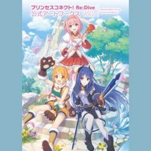 本日7月10日にプリンセスコネクト! Re:Dive 公式アートワークスのシリーズ第2弾が発売