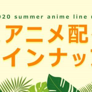dアニメストア、2020夏アニメ配信ラインナップを発表