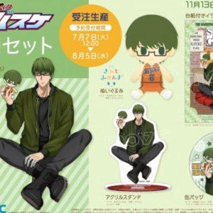 黒子のバスケ、緑間真太郎の描き下ろしグッズセットが受注生産発売決定