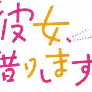 彼女、お借りします展が東京・大阪で開催決定