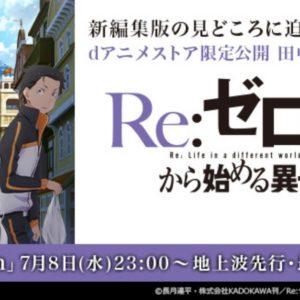 Re:ゼロから始める異世界生活、2期が本日7月8日よりアニメストアで地上波先行配信開始!
