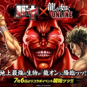 【明日より開催】龍が如く ONLINE、バキとのコラボイベントが7月6日より開催決定!