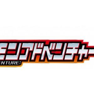 デジモンアドベンチャー:、Blu-ray&DVDBOX1巻が発売決定